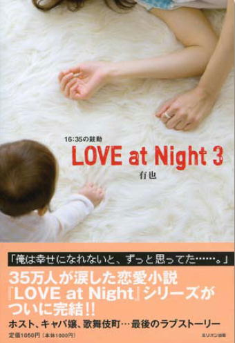 Love at Night3 表紙